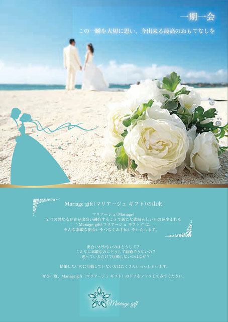 Mariage gift,マリアージュギフト,Terra-Cco,結婚相談所