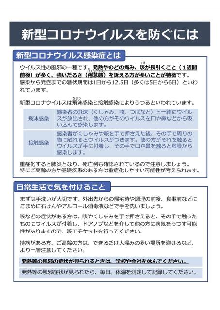 コロナ ウイルス 感染 者 長野 県