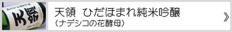 「天領 ひだぼまれ純米吟醸」はナデシコ花酵母から造られた日本酒
