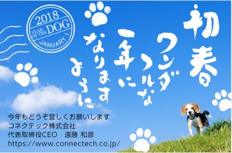 年賀状(コネクテック2017)