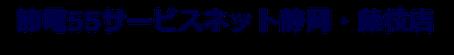 節電55サービスネット静岡・藤枝支部