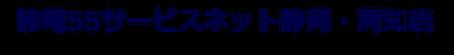 節電55サービスネット静岡・周知支部