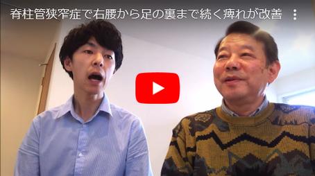 脊柱管狭窄症の腰から足の痺れが改善した奈良県大和高田市の男性