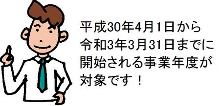 平成30年4月1日から令和3年3月31日までに開始される事業年度が対象です!