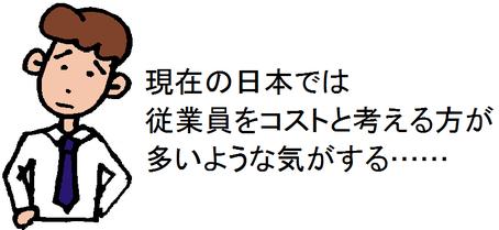 現在の日本では従業員をコストと考える方が多いような気がする……