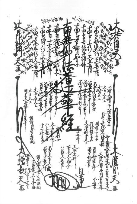 日蓮聖人が弘安4年5月15日に顕わされた大曼陀羅の写真