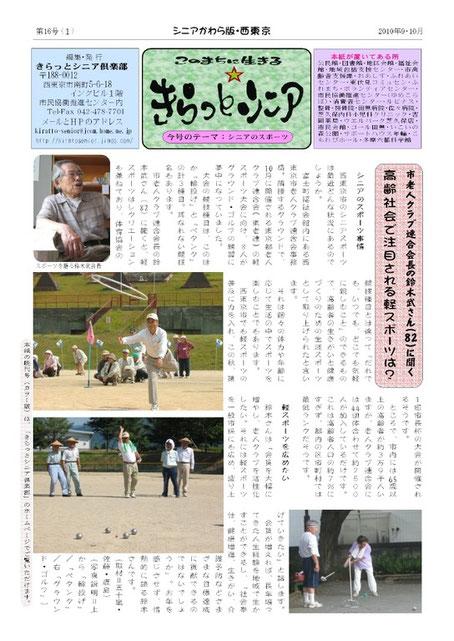 シニアかわら版16号(2010年9・10月)