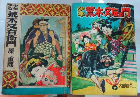 荒木又右衛門-昭和期の青少年向け雑誌