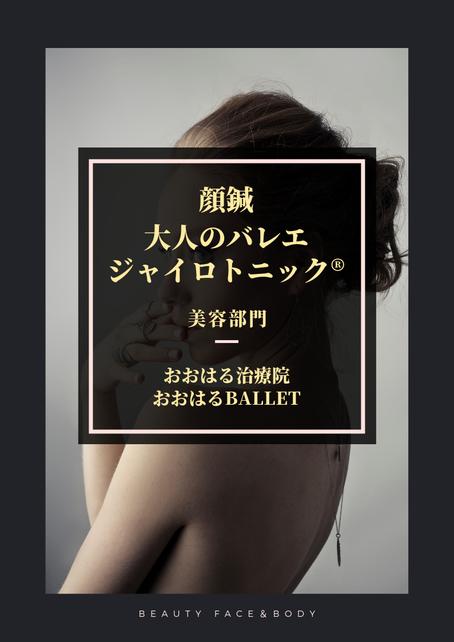 顔鍼・大人のバレエ・ジャイロトニック
