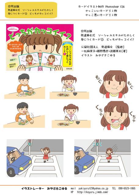 合同出版「発達協会式 ソーシャルスキルが身につくカード① どっちがカッコイイ?