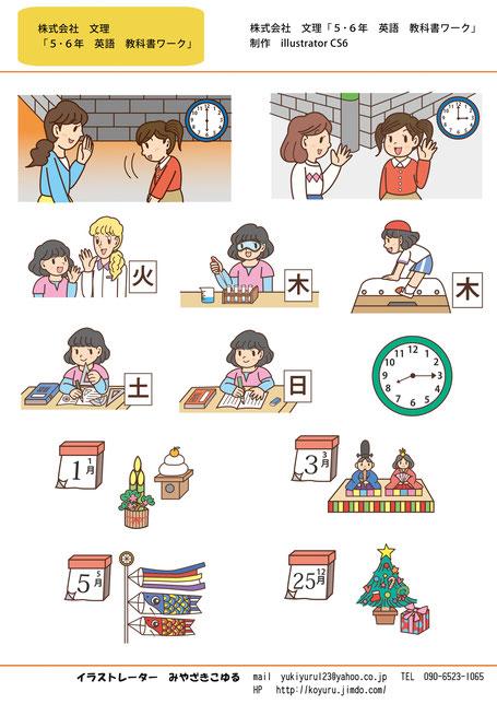 教材「小5,6年英語教科書ワーク」(株)文理