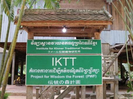 クメール伝統織物研究所ゲストハウス|カンボジア旅行|オークンツアー|現地ツアー