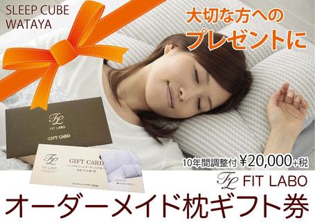 オーダーメイド枕ギフト券 プレゼントに人気です。 / SLEEP CUBE WATAYA