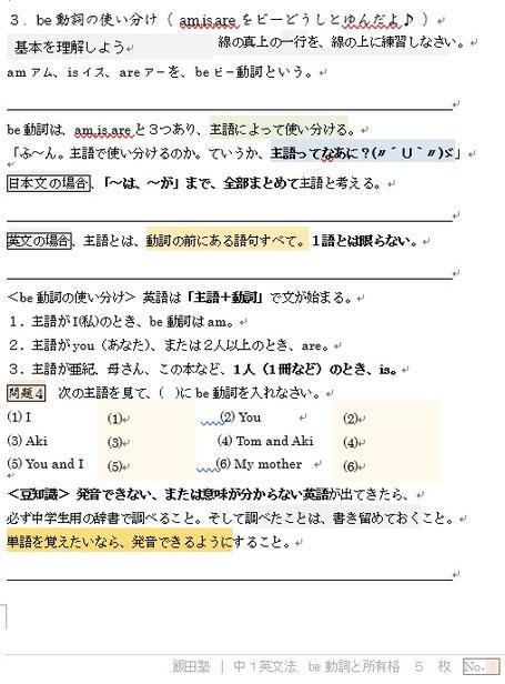 英語 プリント 1 中
