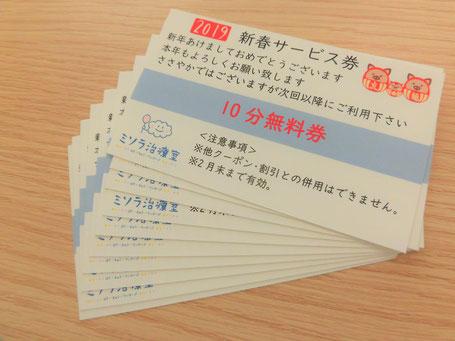 新春サービス券の写真