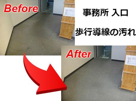 事務所入り口のカーペットクリーニングの作業前と作業後
