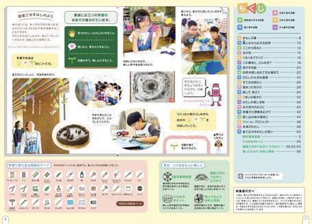 令和2年度版「図画工作」5・6下p.5-6