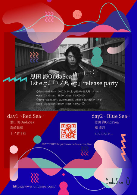 恩田 海OndaSea 1st e.p.『Eノ島 ep』release party 2daysのフライヤー画像