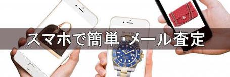 スマホでメール査定・ブランド品,時計,指輪,ジュエリー,金買取仙台