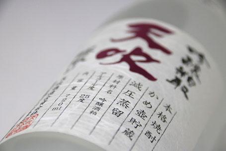香り高い成分が特徴で、飲みやすい焼酎