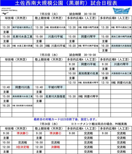 ミズノサマーカップ黒潮会場試合日程表