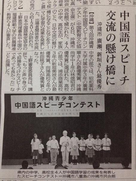 スピーチコンテスト (琉球新報記載)