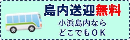 小浜島内送迎無料 海遊び シュノーケリングツアー