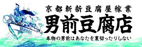 男前豆腐店 WEB SITE