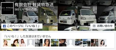 有限会社軽貨物急送フェイスブックページ 緊急配送 大阪 堺市 当日配達