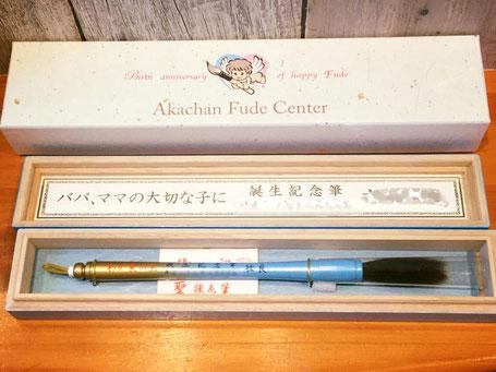 ブルーの赤ちゃん筆