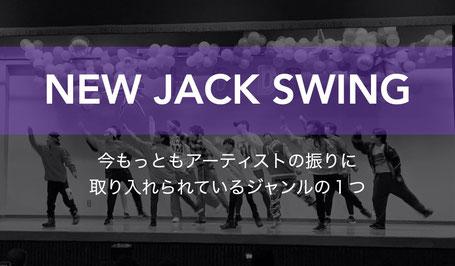 ニュージャックスウィングダンスについて 今もっともアーティストの振りに取り入れられているジャンルの一つ