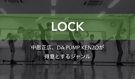 ロックダンスについて 中居正広、DA PUMP KENZOが得意とするジャンル