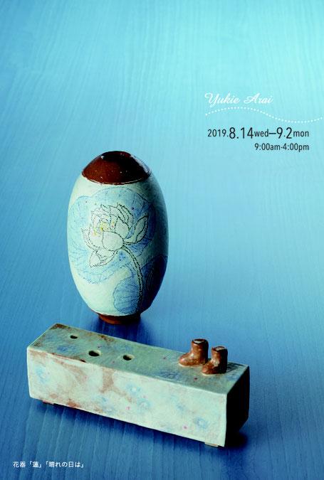 花器 「蓮」 「晴れの日は」 (c) Yukie Arai