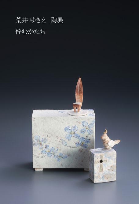 蓋付き花器 「カタルシス」  一輪挿し 「祈り」 (c) Yukie Arai
