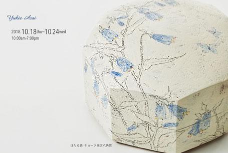 「ほたる袋 チョーク描文八角筥」 (c) Yukie Arai