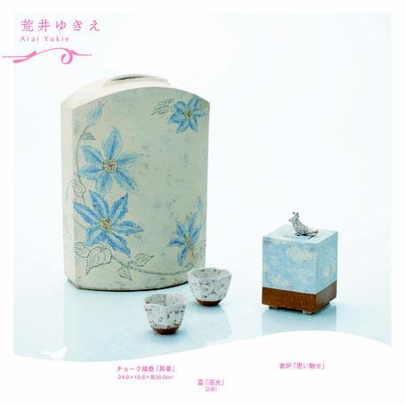 チョーク描壺「昇華」 盃「巡光」 香炉「思い馳せ」 (c) Yukie Arai