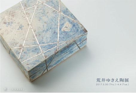 筥「release」 (c) Yukie Arai