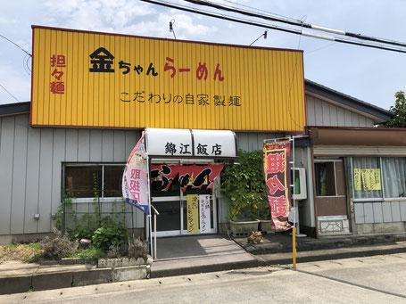 金ちゃんらーめん「錦江飯店」