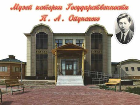 Музей истории Государственности П. А. Ойунского
