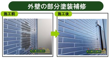 住宅とすまいの補修専門店トータルリペアホームでは外壁の塗装や補修も賜ります。