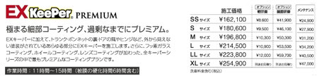 松山 伊予市 松前 五十崎 大洲 八幡浜 宇和島 高知 でEXキーパーを施工するなら当店で!