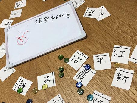 漢字おはじき