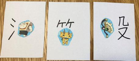 妖怪ウォッチ版漢字の部首カード