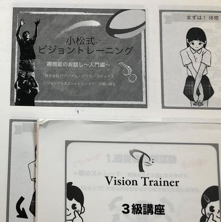 ビジョントレーナー資格