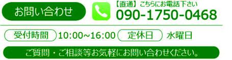 株式会社みなみちたフルーツの電話番号