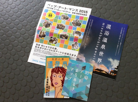 別府観光を快適にサポートしてくれる心強いアイテム!!!