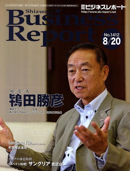 静岡ビジネスレポート2019年8月20日号