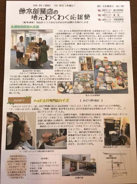 読売新聞発行【わくわく地域応援便】にヘッドスパ専門店ハイズが取材掲載いただきました
