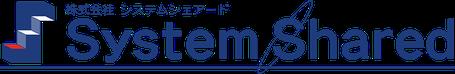 株式会社システムシェアード ロゴマーク