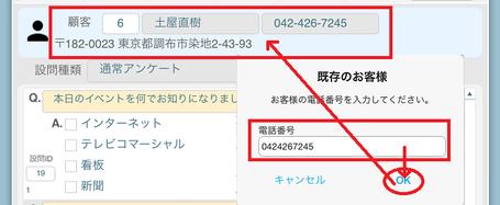 電話番号等の入力すると、アンケート画面にその回答者の情報が表示されます(図はiPad/FileMaker Go)